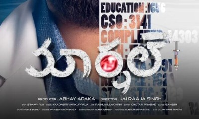 Marshal Telugu Movie