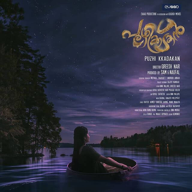 Puzhikkadakan Malayalam Movie