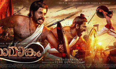 Mamangam Malayalam Movie