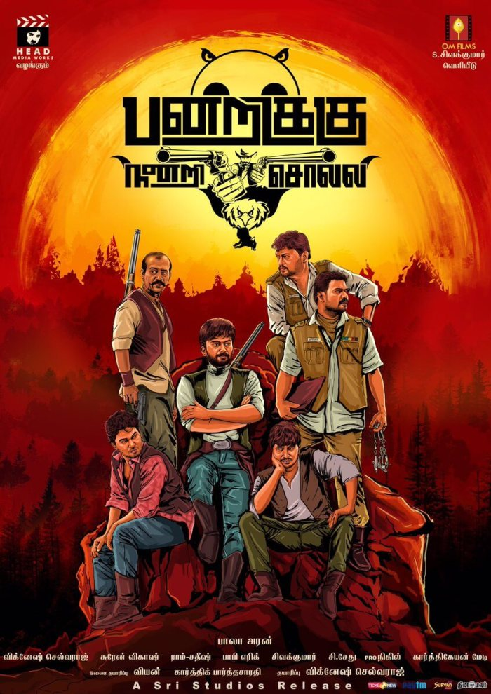 Pandrikku Nandri Solli Tamil Movie
