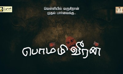 Bommi Veeran Tamil Movie