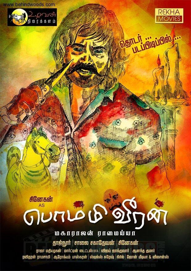 Bommi Veeran Tamil Movie