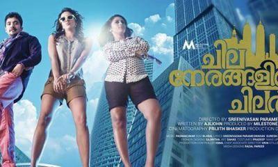 Chila Nerangalil Chilar Malayalam Movie