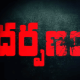 Darpanam Telugu Movie