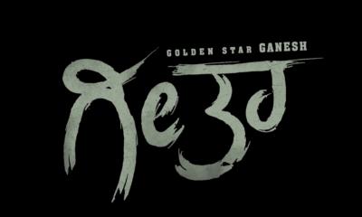 Geetha Kannada Movie
