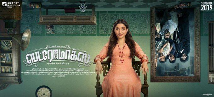 Petromax Tamil Movie