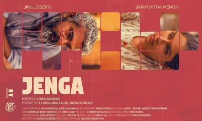 Jenga Malayalam Movie
