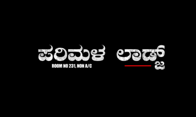 Parimala Lodge Kannada Movie