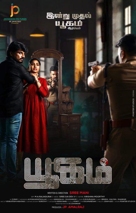 Yukam Tamil Movie