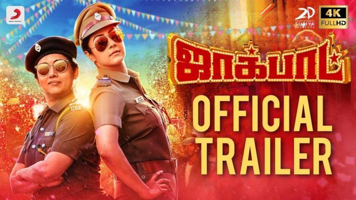Tamil Movie Jackpot