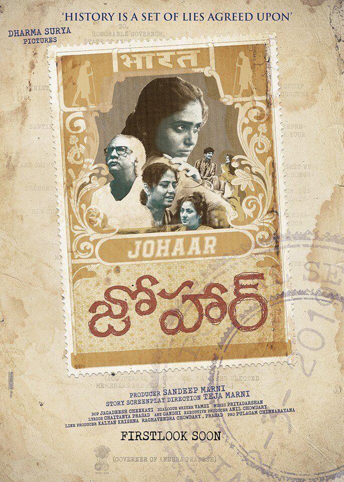 Johaar Telugu Movie