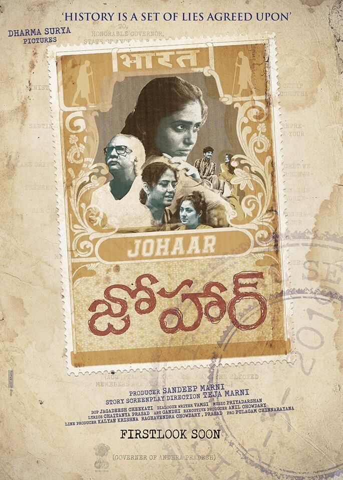 Johaar Telugu Movie