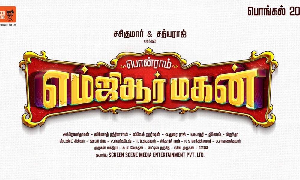 Watch MGR Magan (2021) Full HD Movie Online on Disney+ Hotstar: Stars Sasikumar, Sathyaraj, Samuthirakani