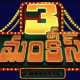 3 Mokeys Telugu Movie