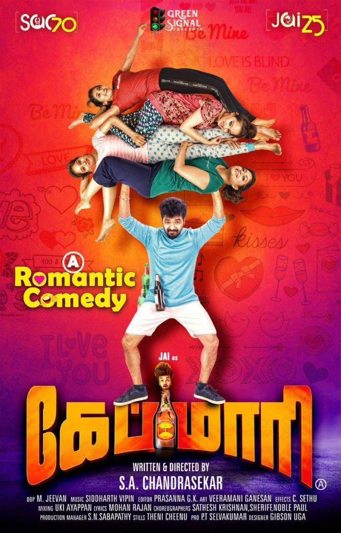 Capmari Tamil Movie