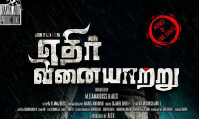 Edhirvinaiyaatru Tamil Movie