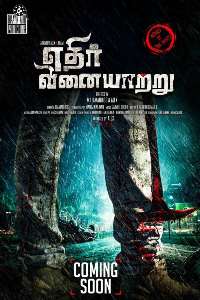 Edhirvinaiyaatru Tamil Movie