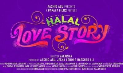 Halal Love Story Malayalam Movie