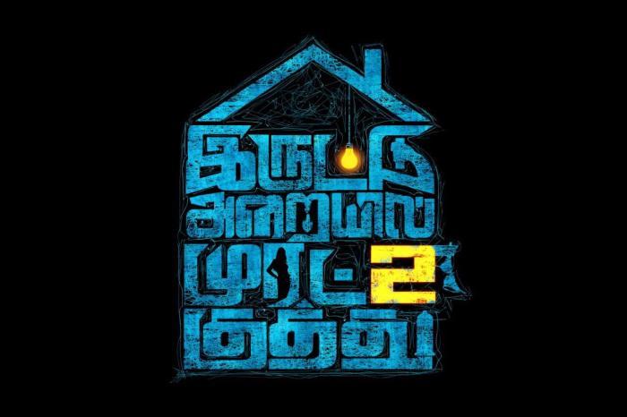 Iruttu Araiyil Murattu Kuthu 2 Tamil Movie