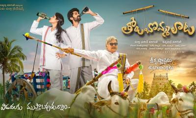 Tholubommalata Telugu Movie