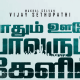 Yaadhum Oore Yaavarum Kelir Songs Download