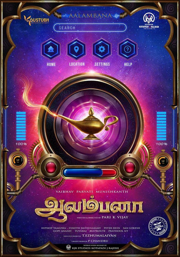 Aalambana Tamil Movie