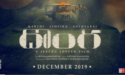 Donga Movie 2019