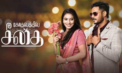 Gokulathil Seethai Tamil Serial