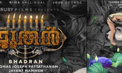 Joothan Movie