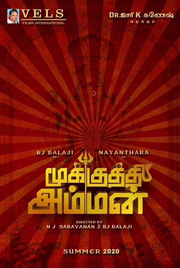 Mookkuthi Amman Tamil Movie