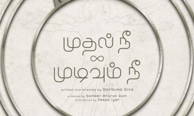 Mudhal Nee Mudivum Nee Tamil Movie