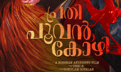 Prathi Poovan Kozhi Malayalam Movie