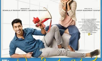 Sarvajanikarige Suvarnavakaasha Kannada Movie