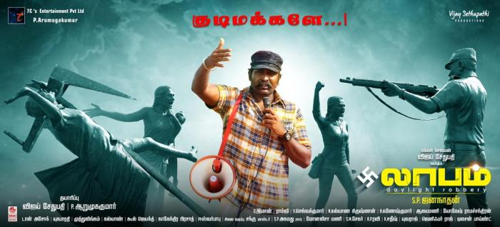 Laabam First Look