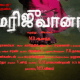 Marijuana Tamil Movie