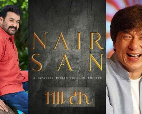 Nair San Malayalam Movie