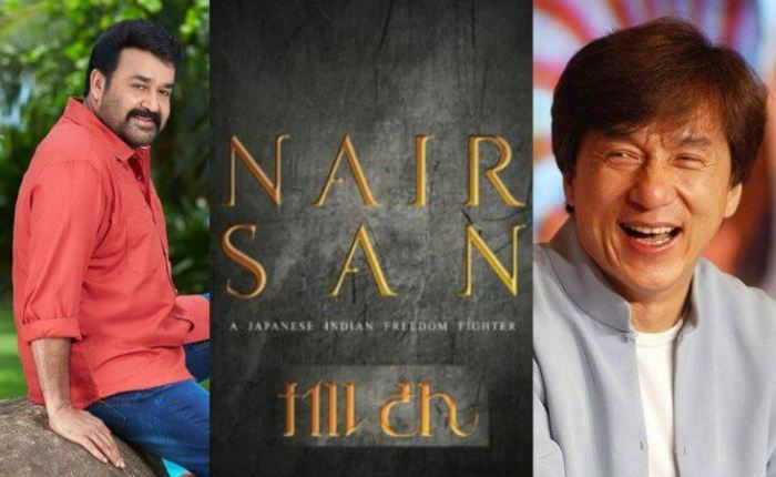 Nair San Malayalam Movie
