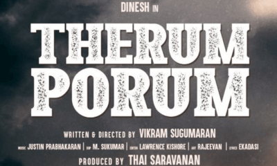 Therum Porum Movie