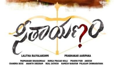 Seethayanam Movie