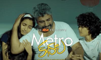 Metro Kathalu Movie