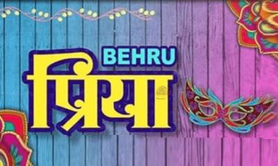 behru kooku web series