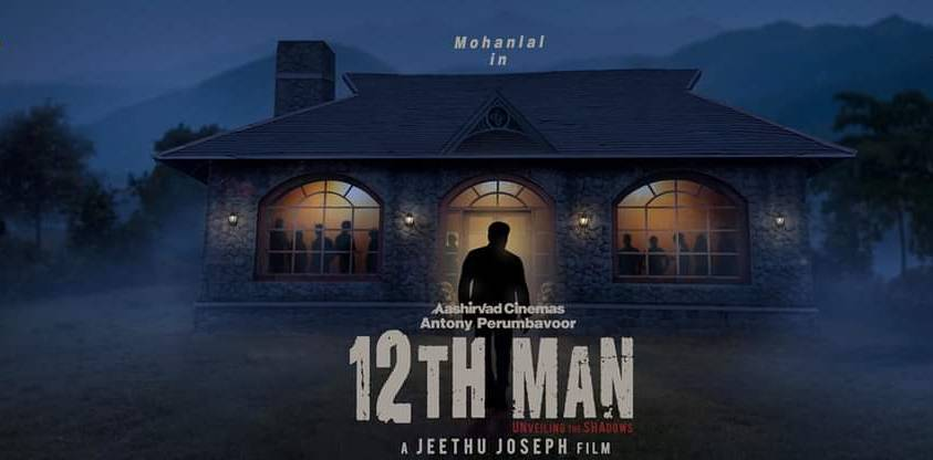 12TH Man Movie (2022): Cast | Trailer | Songs | Release Date