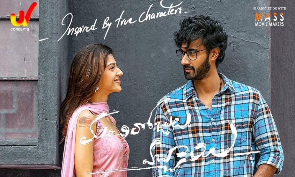 Manchi Rojulochaie (2021) Telugu Movie Cast, Trailer, Songs, First Look, Release Date: Stars Santosh Shoban, Mehreen Pirzada