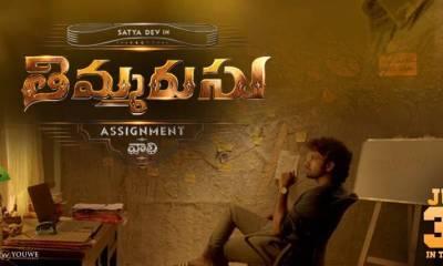Thimmarusu movie