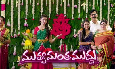 Muthyamantha Muddu serial