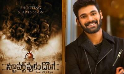 Stuartpuram Donga Movie