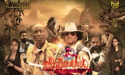 Veerappanin Gajana Movie