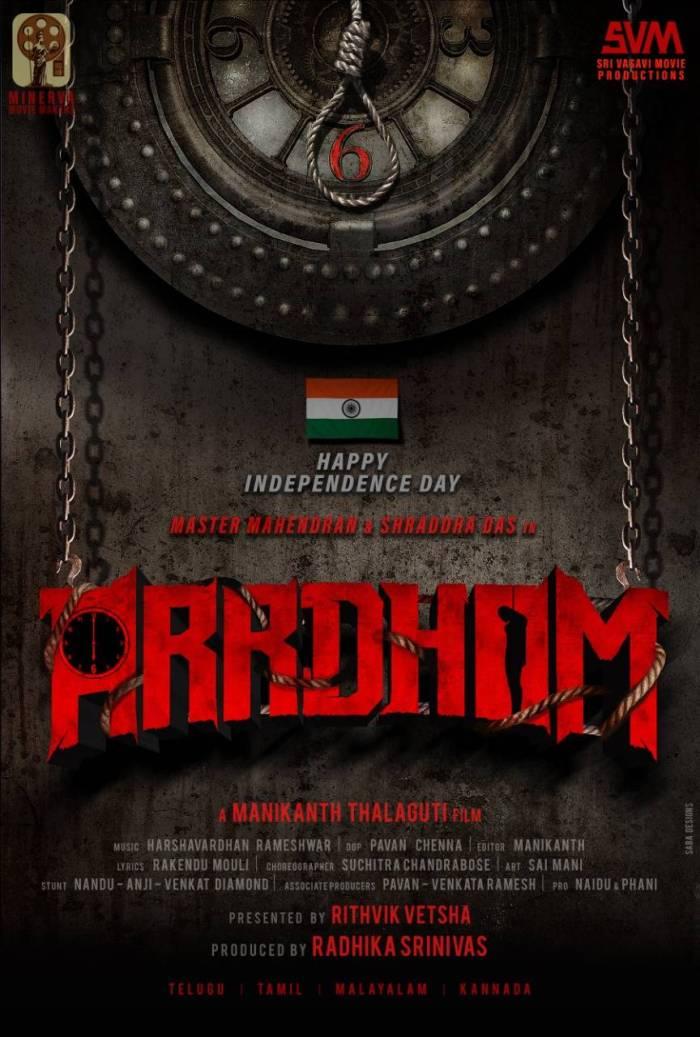 Arrdham Movie