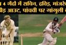 उस गेंदबाज़ की कहानी जिसने 35 की उम्र में Sachin, Dravid, Manjarekar को Out कर Hattrick ली थी