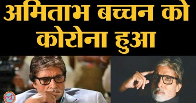 Amitabh Bachchan Tests Positive For COVID – 19, Admitted In Nanavati Hospital | Amitabh Coronavirus